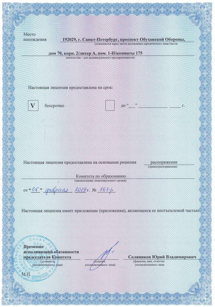Лицензия на образовательную деятельность 2 стр.