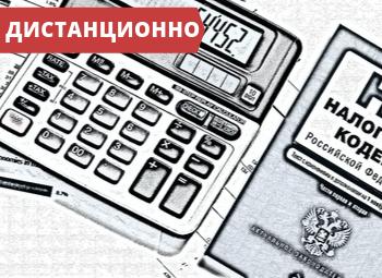 налоговое планирование дистанционно