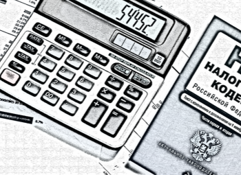налоговое планирование очно